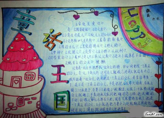 童话手抄报版面设计图3
