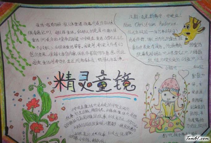 好看的童话主题手抄报版面设计图2