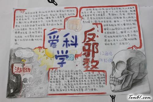 爱科学反邪教手抄报版面设计图