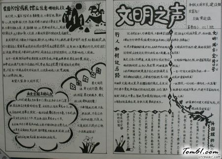 小学生黑白手抄报版面设计图