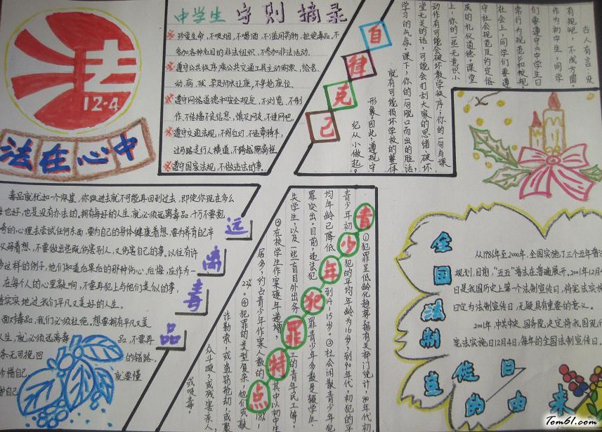 中学生法制教育手抄报版面设计图_手抄报大全_手工