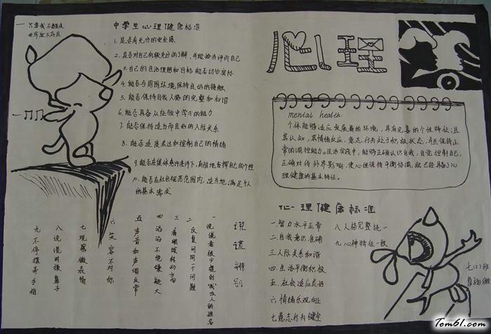 中学生心理健康黑白小报版面设计图_手抄报大全_手工