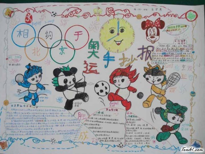 小学生迎接奥运手抄报版面设计图