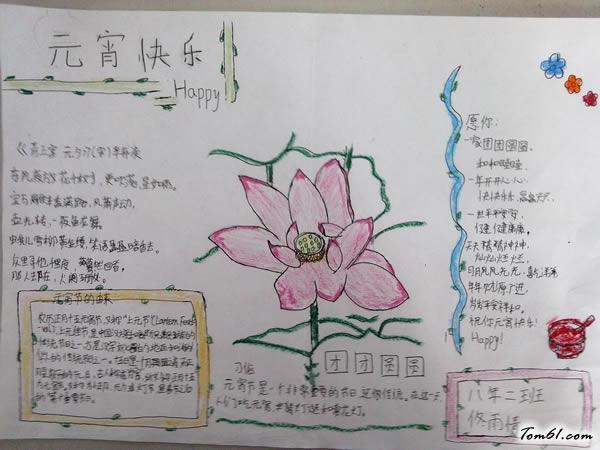 八年级简略版元宵手抄报版面设计图_手抄报大全_手工
