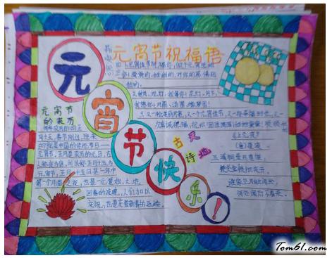 元宵节快乐框架手抄报版面设计图图片