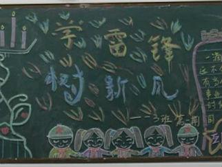 三月爱心奉献月黑板报版面设计图5