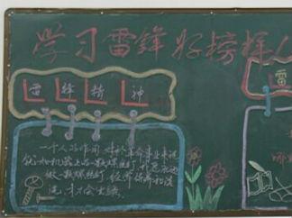 三月爱心奉献月黑板报版面设计图2