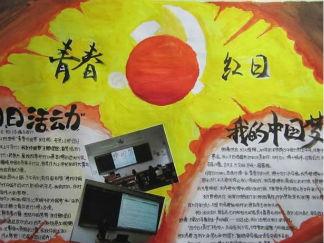 青春中国梦手抄报版面设计图