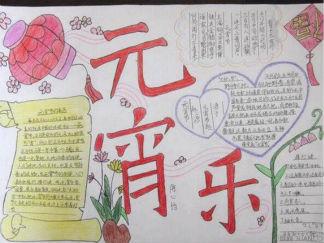 三年级元宵节手抄报版面设计图