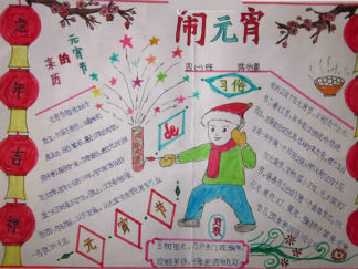 四年级元宵节手抄报版面设计图