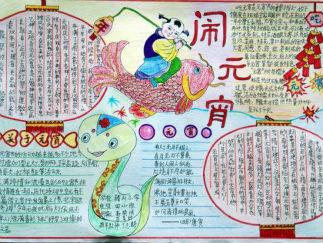蛇年闹元宵手抄报版面设计图