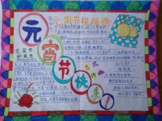 元宵节快乐框架手抄报版面设计图