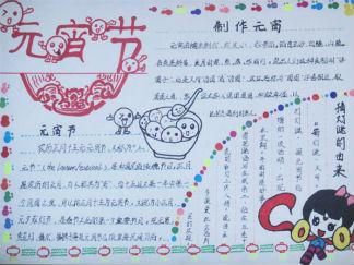 元宵节迷你版手抄报版面设计图