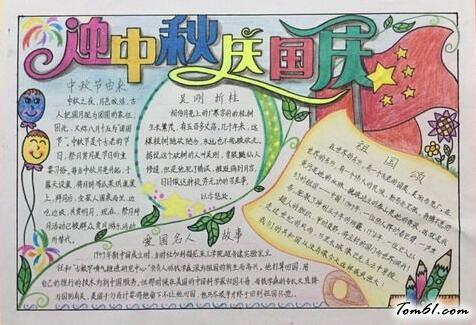 迎中秋庆国庆手抄报版面设计图3