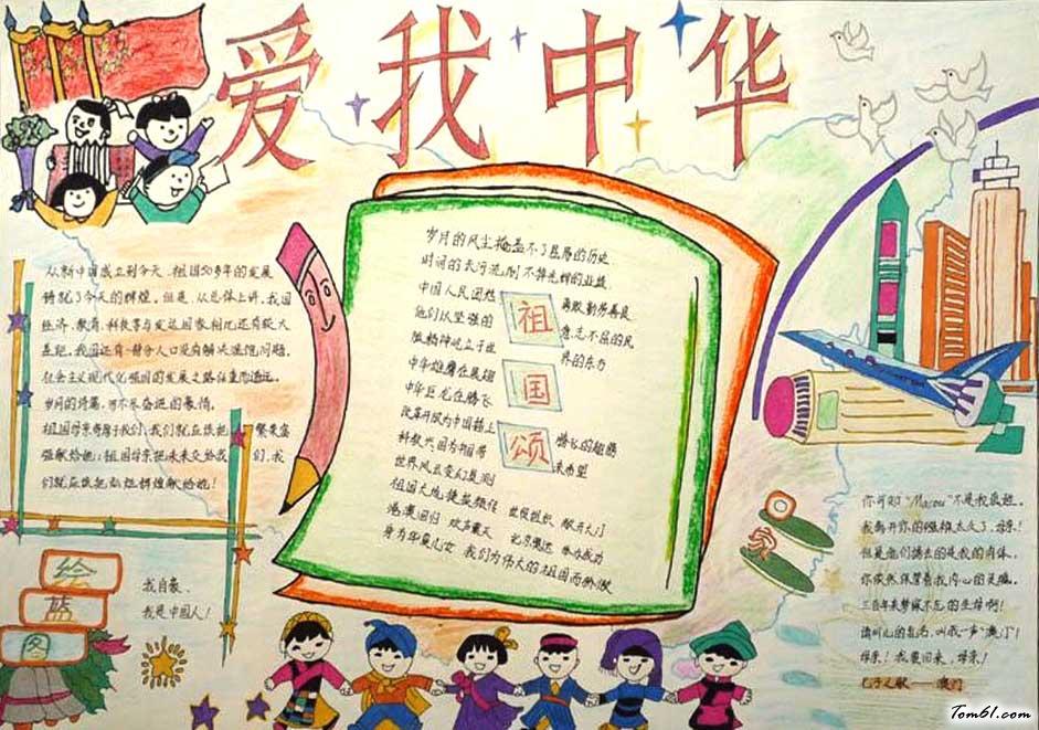 中华骄傲手抄报版面设计图