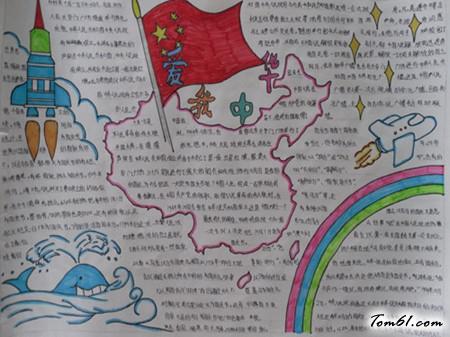 中华骄傲手抄报版面设计图2