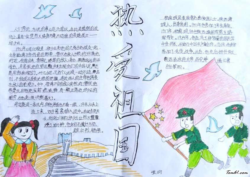 中华骄傲手抄报版面设计图4