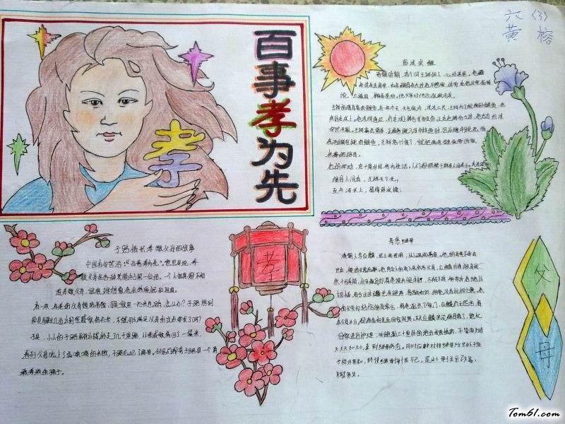 孝道教育手抄报版面设计图2