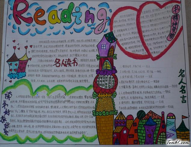 阅读手抄报版面设计图7