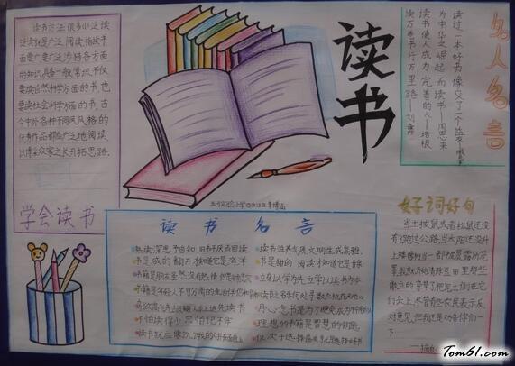 阅读手抄报版面设计图8