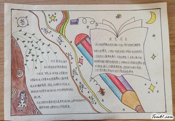 阅读手抄报版面设计图9