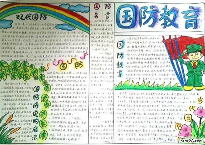 国防教育手抄报版面设计图6