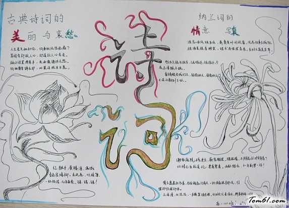 雪的古诗手抄报版面设计图3