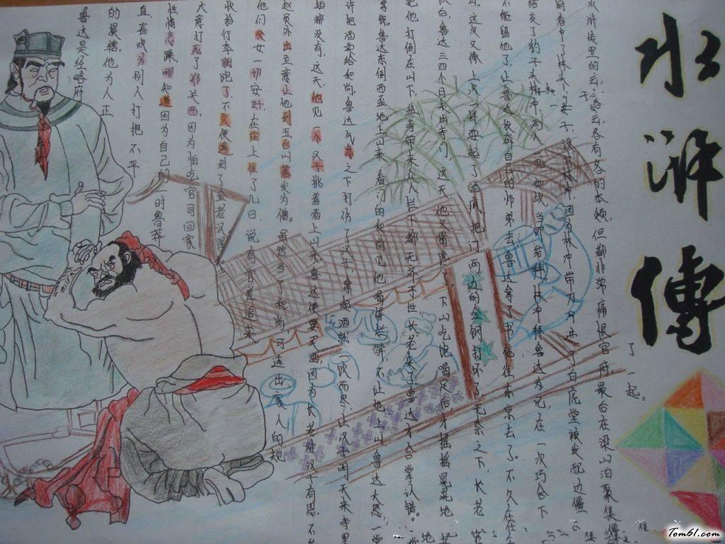 水浒传手抄报版面设计图6