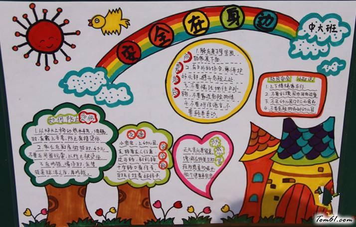 全國中小學生安全教育日的手抄報版面設計圖5