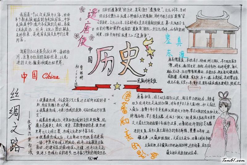 歷史手抄報版面設計圖8