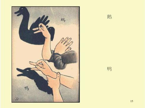 鹅和鸭_儿童手影_手工制作大全_中国儿童资源网