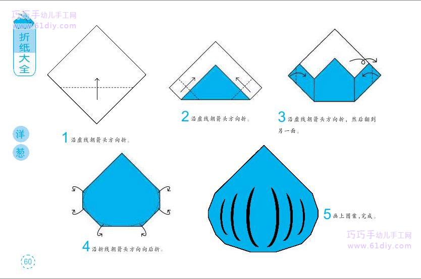 洋葱折纸图解与方法教程_折纸大全_手工制作大全_中国