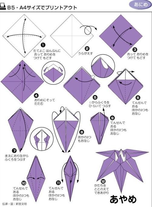 手工折纸大全图解教程图片