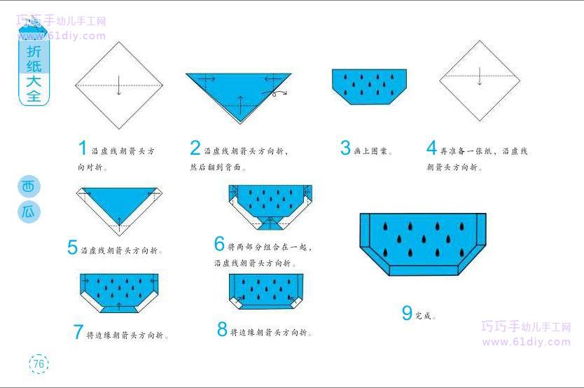 圆圆的西瓜的折纸图解与方法教程_折纸大全_手工制作
