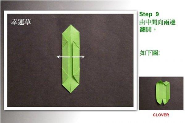 两张纸组合四叶草的折纸图解与方法教程