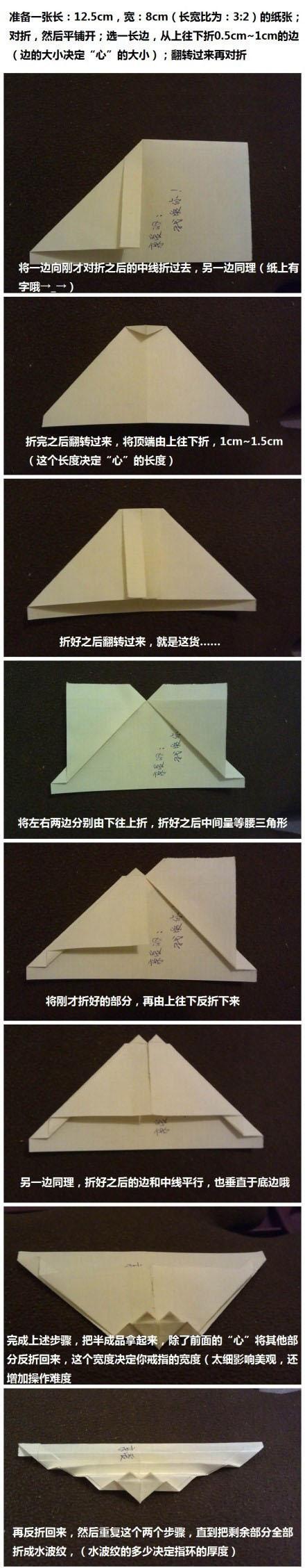心形戒指2折纸图解与方法教程