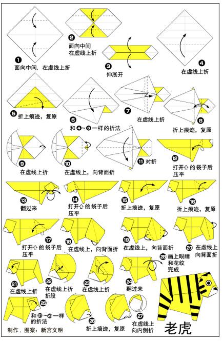 老虎—折纸_折纸大全_手工制作大全