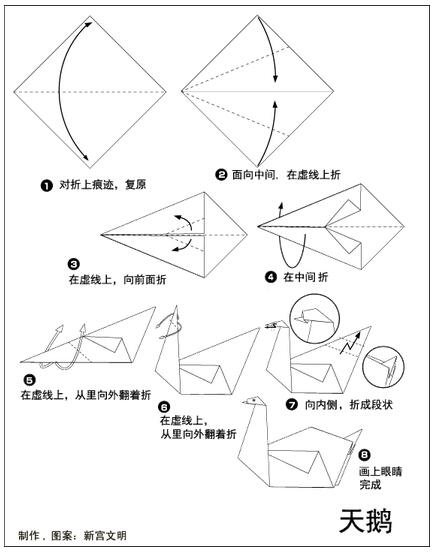 天鹅折纸图解与方法教程_折纸大全_手工制作大全_中国