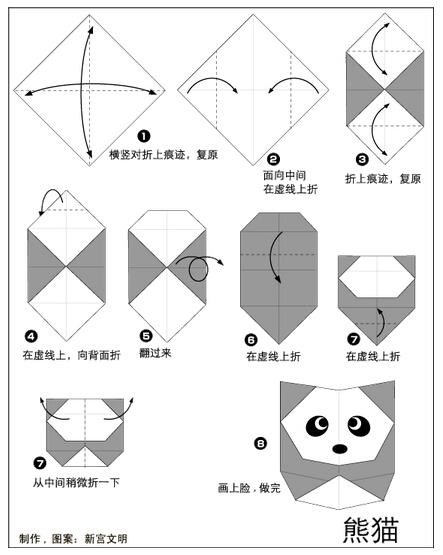 熊猫—折纸_折纸大全_手工制作大全_中国儿童资源网
