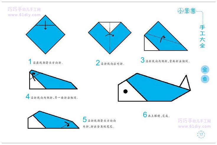 鱼折纸图解与方法教程2_折纸大全_手工制作大全_中国