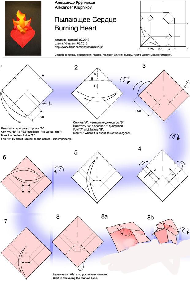 燃烧的心,爱心折纸图解与方法教程_折纸大全_手工制作
