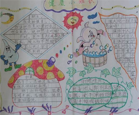 小学生世界卫生日手抄报-小猪洗澡