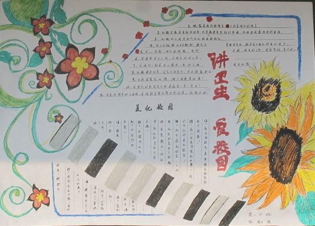 美化校园手抄报版面设计图