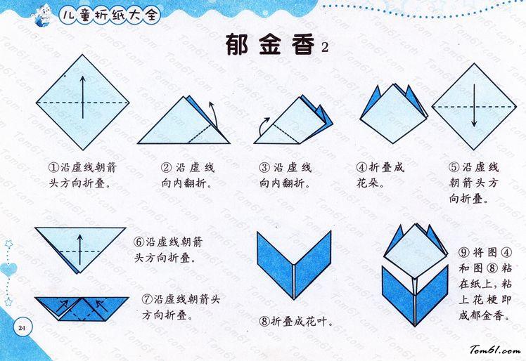 折纸之郁金香(2)_折纸大全_手工制作大全_中国儿童