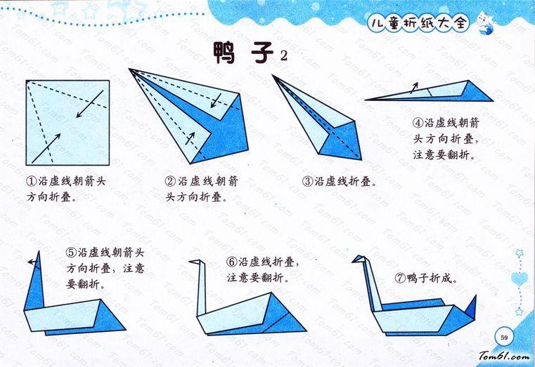 鸭子折纸图片