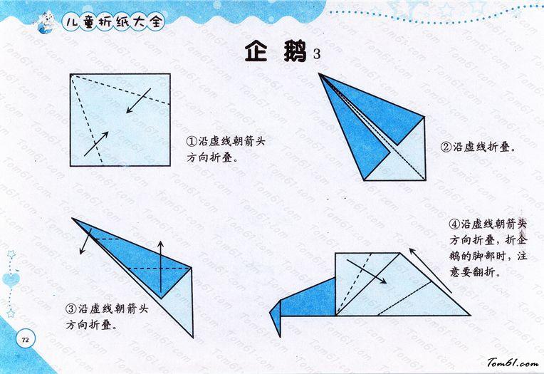 企鹅5的折纸图解与方法教程_折纸大全_手工制作大全