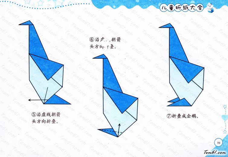 企鹅5的折纸图解与方法教程