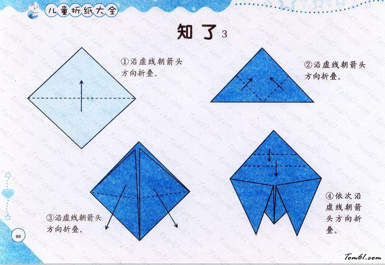 知了3的折纸图解与方法教程