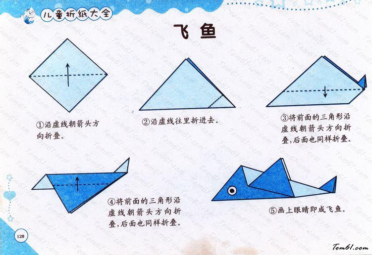 折纸之飞鱼_折纸大全_手工制作大全_中国儿童资源网
