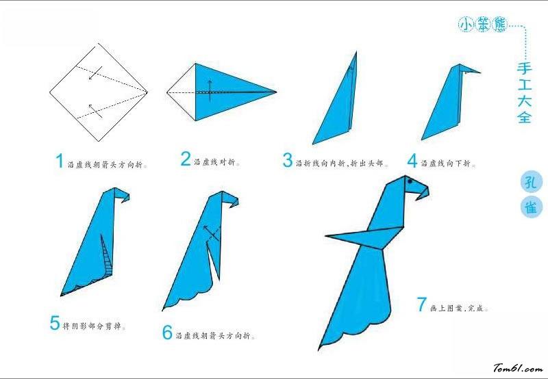 折纸之孔雀3_折纸大全_手工制作大全_中国儿童资源网